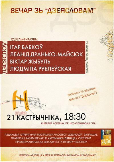 """Прэзентацыя 53-га """"Дзеяслова"""""""