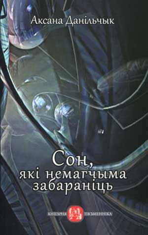Выйшаў зборнік вершаў і перакладаў Аксаны Данільчык