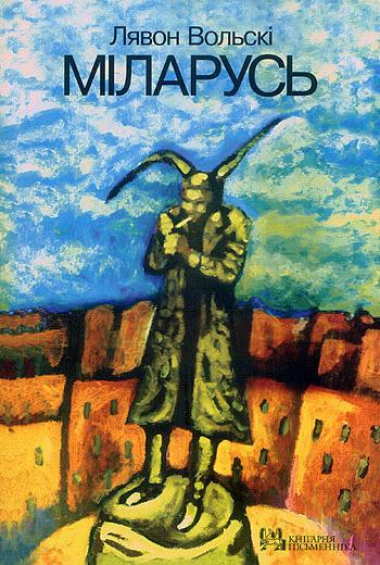Аўтограф-сесія Лявона Вольскага з нагоды выхаду новай кнігі