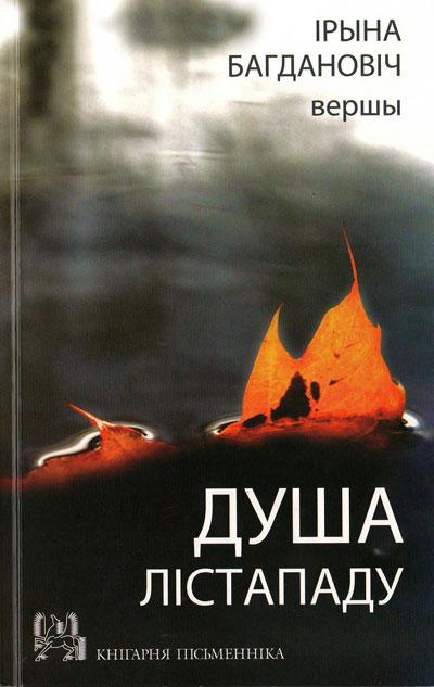 Ірына Багдановіч. Душа лістападу