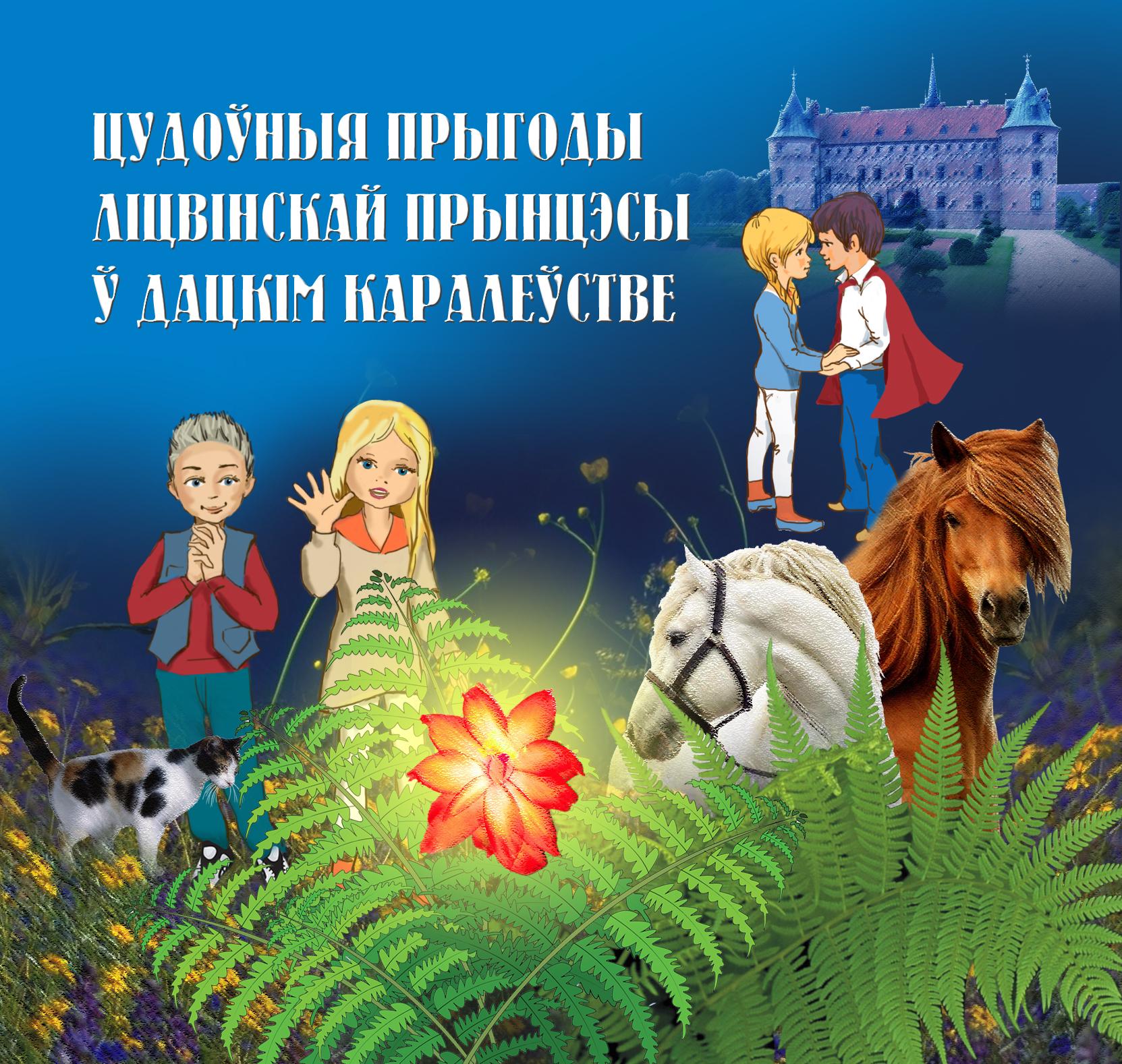 Тост на беларускай мове 79