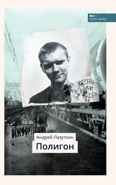 Андрей Лазуткин. Полигон
