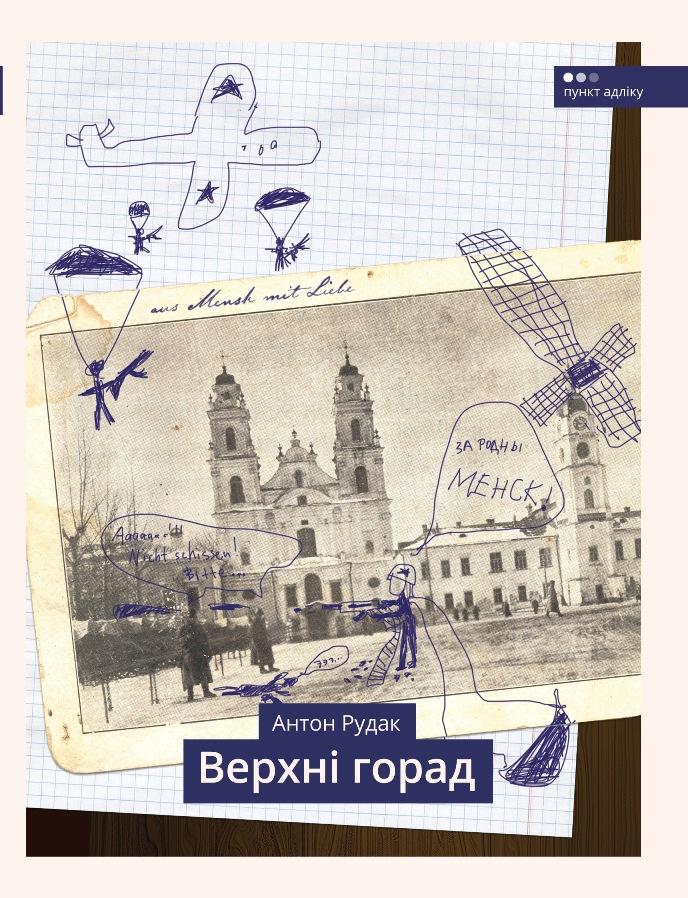 Антон Рудак. Верхні горад