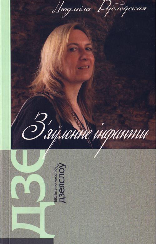 Людміла Рублеўская. З'яўленне Інфанты: Вершы