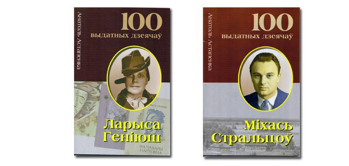 Анатоль Астапенка і Міхась Кенька