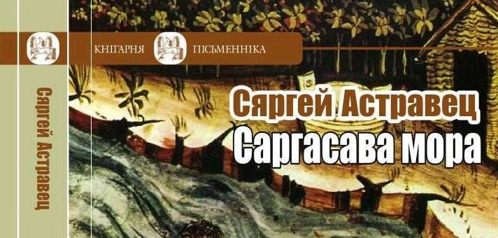 «Саргасава мора» у Мінску — 26 кастрычніка