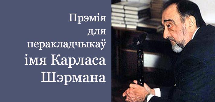 Уручэнне прэміі для перакладчыкаў імя Карласа Шэрмана