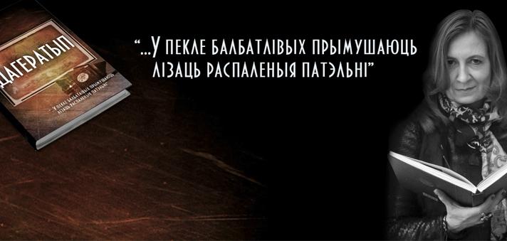 Людміла Рублеўская: «Папяровая кніга — гэта канон»