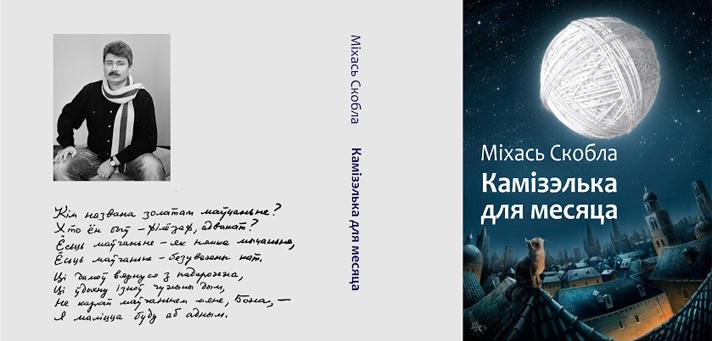 Юбілейная вечарына Міхася Скоблы — 25 лістапада