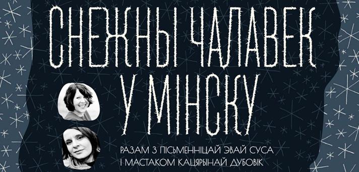 «Снежны чалавек у Мінску»
