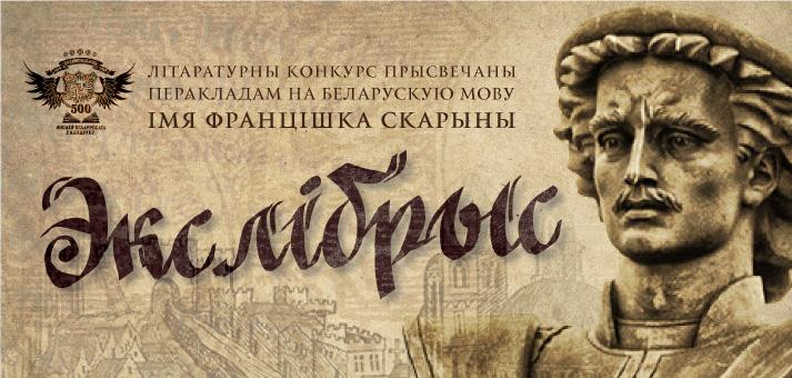 Узнагароджанне лаўрэатаў конкурсу «Экслібрыс» — 27 верасня