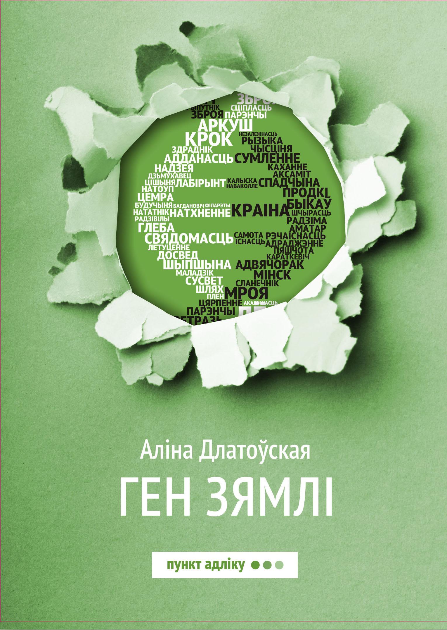 Аліна Длатоўская. Ген зямлі: Аповесць