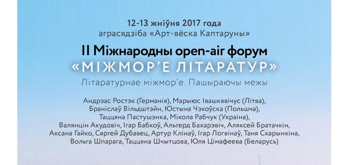 ІI Міжнародны open-air форум «Міжмор'е літаратур»
