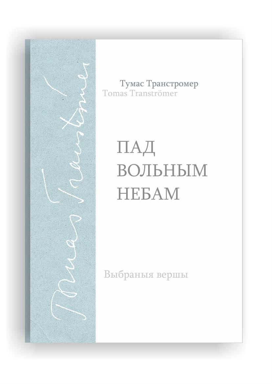 «Пад вольным небам» Тумаса Транстромера