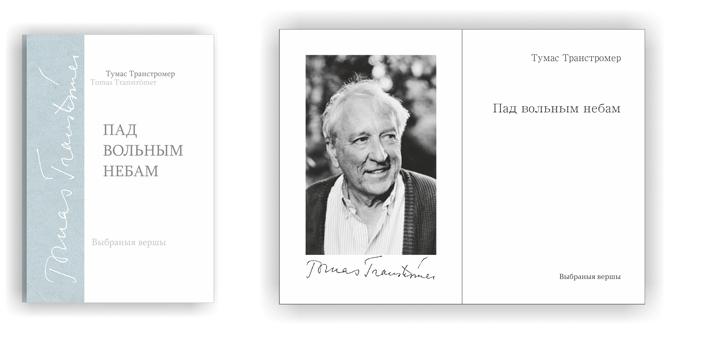Тумас Транстромер на фестывалі Стральцова (фотарэпартаж)