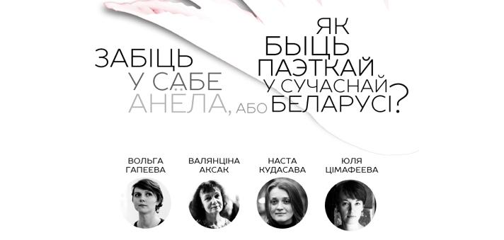 Літаратурная дыскусія «Забіць у сабе анёла, або Як быць паэткай у сучаснай Беларусі»