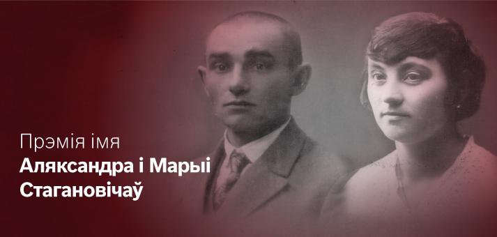 Новая Прэмія імя Аляксандра і Марыі Стагановічаў