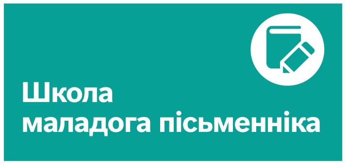 Школа пісьменніцтва: вынікі прыёмнай кампаніі 2017/18 (+СПІС НАВУЧЭНЦАЎ)