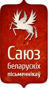 Books From Belarus